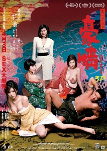 Naked Ambition 2 (Ho ching 2) (2014)