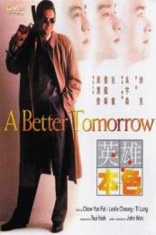A Better Tomorrow (Ying hung boon sik) (1986)