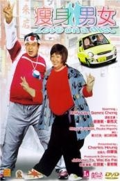 Love on a Diet (Sau sun nam nui) (2001)