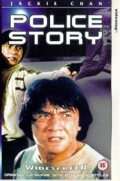 Police Story (Ging chaat goo si) (1985)
