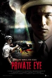 Private Eye (Geu-rim-ja sal-in) (2009)
