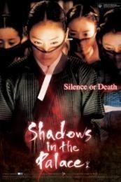 Shadows in the Palace (Goongnyeo) (2007)