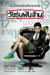 The Billionaire (Top Secret: Wai roon pun lan) (2011)