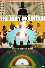 The Holy Mountain (La montaña sagrada) (1973)