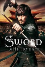 The Sword with No Name (Bool-kkott-cheo-reom na-bi-cheo-reom) (2009)