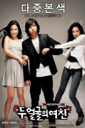 Two Faces of My Girlfriend (Du eolgurui yeochin) (2007)