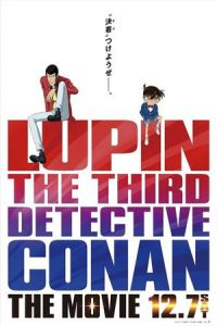 Lupin III vs. Conan (Rupan Sansei vs Meitantei Conan: The Movie) (2013)
