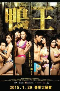 The Gigolo (Aap wong) (2015)