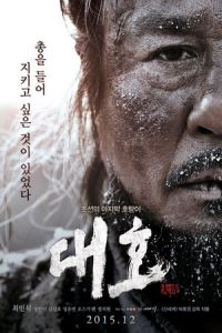 The Tiger: An Old Hunter's Tale (Daeho) (2015)