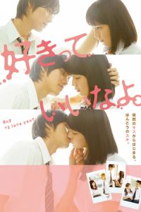 Say 'I Love You' (Sukitte iinayo.) (2014)