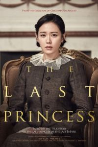 The Last Princess (Deokhyeongju) (2016)