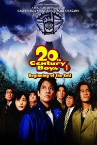 20th Century Boys 1: Beginning of the End (20-seiki shônen: Honkaku kagaku bôken eiga) (2008)