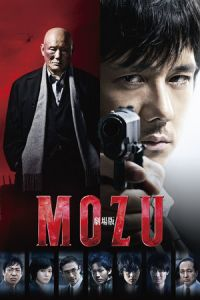 Mozu the Movie (Gekijouban Mozu) (2015)