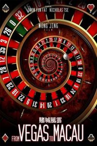 The Man from Macau (Du cheng feng yun) (2014)