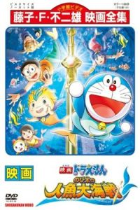 Doraemon the Movie: Nobita's Mermaid Legend (Eiga Doraemon: Nobita no ningyo daikaisen) (2010)