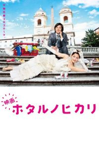 Hotaru the Movie: It's Only a Little Light in My Life (Hotaru no hikari) (2012)
