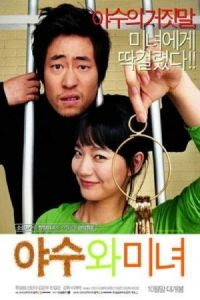 The Beast and the Beauty (Yasuwa minyeo) (2005)