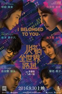 I Belonged to You (2016)