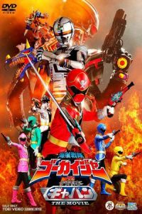 Kaizoku Sentai Gokaiger vs. Space Sheriff Gavan: The Movie (Kaizoku sentai Gôkaijâ vs Uchuu keiji Gyaban the Movie) (2012)