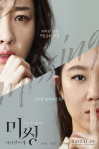 Missing Woman (Missing: Sarajin Yeoja) (2016)