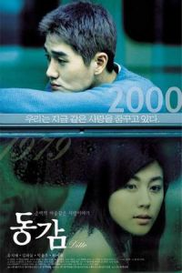 Ditto (Donggam) (2000)