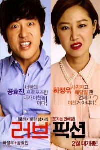 Love Fiction (Leo-beu-pik-syeon) (2012)