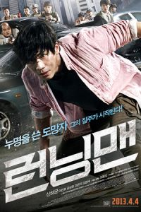 Running Man (Run-ning-maen) (2013)