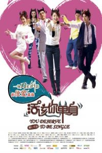 You Deserve to Be Single (Huogai Ni Danshen) (2010)