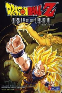 Dragon Ball Z: Wrath of the Dragon (Doragon bôru Z: Ryûken bakuhatsu!! Gokû ga yaraneba dare ga yaru) (1995)