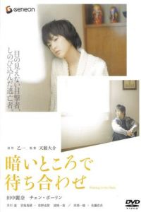 Waiting in the Dark (Kurai tokoro de machiawase) (2006)