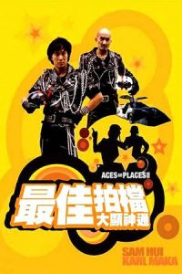 Mad Mission Part 2: Aces Go Places (Zui jia pai dang 2: Da xian shen tong) (1983)