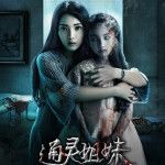 Nonton Haunted Sisters (2017) Film Subtitle Indonesia Streaming Movie Download Gratis Online