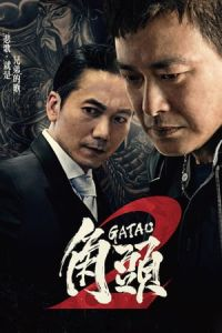 Gatao 2: Rise of the King (Gatao 2: The New King) (2018)
