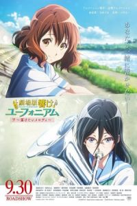 Sound! Euphonium the Movie: May the Melody Reach You! (Gekijouban Hibike! Euphonium: Todoketai Melody) (2017)