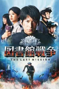 Library Wars: The Last MIssion (Toshokan senso: The Last Mission) (2015)