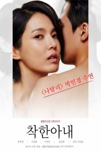The Kind Wife (2015)