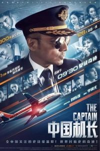 The Captain (Zhong guo ji zhang) (2019)