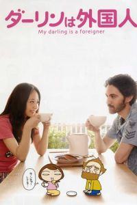 My Darling Is a Foreigner (Darin wa gaikokujin) (2010)