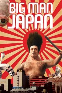 Big Man Japan (Dai-Nihonjin) (2007)