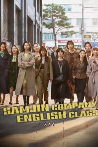 Samjin Company English Class (Samjin Group Yeong-aw TOEIC-ban) (2020)
