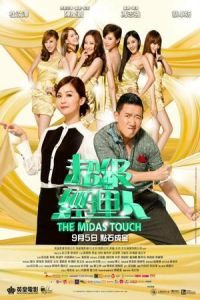 The Midas Touch (Chiu kap ging lei yan) (2013)